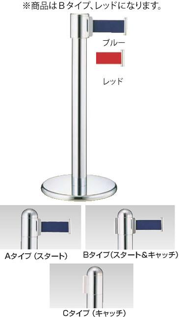 ガイドポールベルトタイプ GY412 B(H700mm)レッド【通行止め】【進入禁止】【業務用】