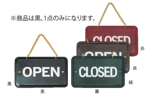 シンビ 店頭サイン L-10 黒【SHIMBI】【シンビ】【案内看板】【案内プレート】【販売板】【オープンプレート】【業務用】