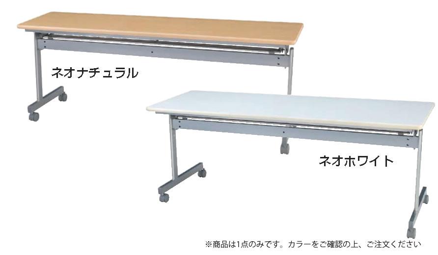 会議用テーブル(跳ね上げ式) KS1560NW【代引き不可】【会議室テーブル】【食堂用テーブル】【会議テーブル】【折りたたみ式】【業務用】