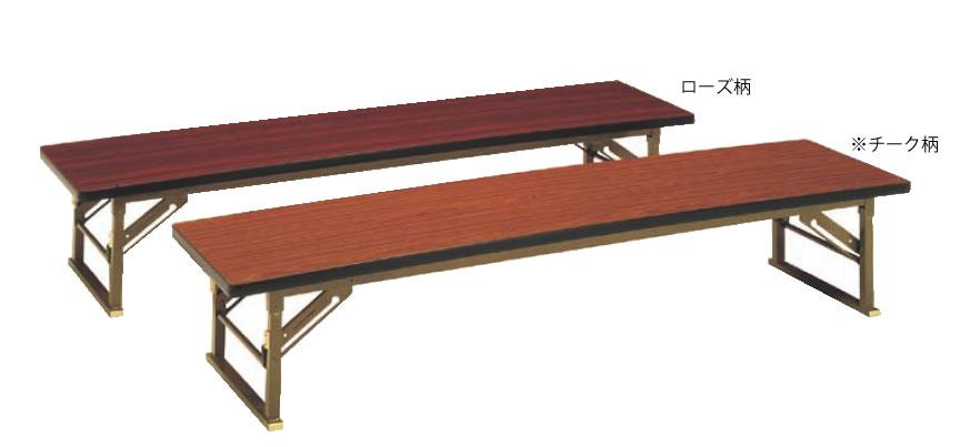座敷テーブル(チーク柄) Z206-TB【代引き不可】【会議室テーブル】【食堂用テーブル】【会議テーブル】【折りたたみ式】【業務用】