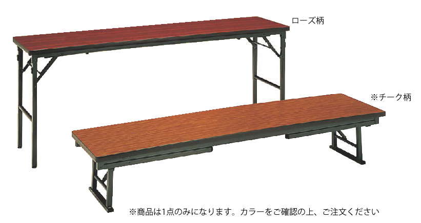 座卓兼用テーブル(チーク柄) SZ26-TB【代引き不可】【会議室テーブル】【食堂用テーブル】【会議テーブル】【折りたたみ式】【業務用】