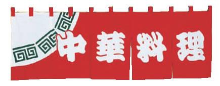 UD-401 中華料理のれん【のれん】【飲食店のれん】【暖簾】【入口のれん】【業務用】