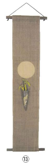 一輪挿しタペストリー「あかね 満月」 清水焼陶器付【のれん】【飲食店のれん】【暖簾】【業務用】
