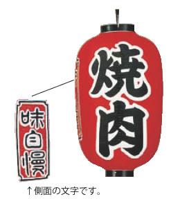 ビニール提灯 印刷15号長型 焼肉 b322【ちょうちん】【提灯】【提燈】【灯燈】【吊灯】【飲食店吊灯】【業務用】