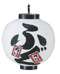 ビニール提灯 印刷15号丸型 ふぐ【ちょうちん】【提灯】【提燈】【灯燈】【吊灯】【飲食店吊灯】【業務用】