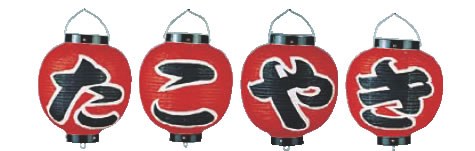 ビニール提灯 9号 丸型セット たこやき 4ヶセット【ちょうちん】【提灯】【提燈】【灯燈】【吊灯】【飲食店吊灯】【業務用】