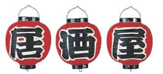 ビニール提灯 9号 丸型セット 居酒屋 3ヶセット b364【ちょうちん】【提灯】【提燈】【灯燈】【吊灯】【飲食店吊灯】【業務用】
