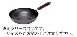 極(きわめ) 鉄 炒め鍋 28cm【電磁調理器対応】【IH対応】【業務用】