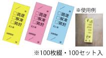 キッチンペッタ チェックふせん3色セット (100枚綴・100セット入)【食材管理シール】【業務用】