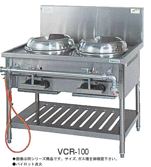 ガス中華レンジ(内部炎口式) VCR-100 (ガス種:プロパン) LPガス【代引き不可】【焜炉】【熱炉】【業務用】