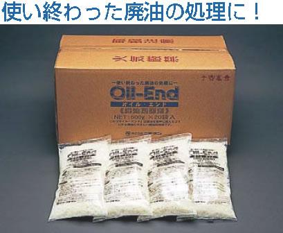 オイル・エンド (500g・20袋入)【中和剤】【業務用】