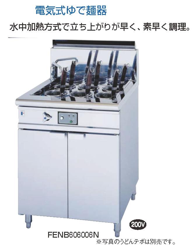 電気式 ゆで麺器 FENB606006N【代引き不可】【ボイラー】【茹で釜】【業務用】