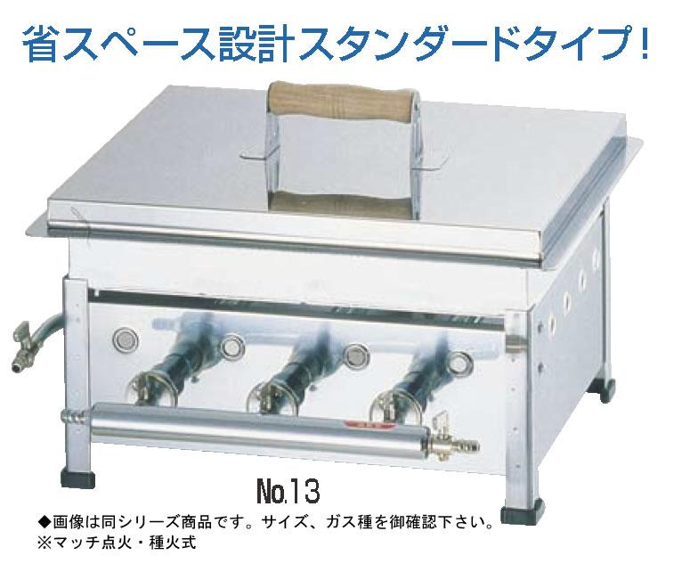 ガス 餃子焼器(シングル) No.15 12・13A (ガス種:都市ガス)【鉄板】【業務用】【代引不可】