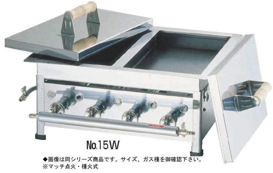 ガス 餃子焼器(ダブル) No.15W 12・13A (ガス種:都市ガス)【鉄板】【業務用】【代引不可】