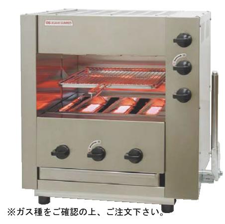 ガス赤外線同時両面焼グリラー 「武蔵」 SGR-33EX (ガス種:プロパン) LPガス【代引き不可】【焼き物器】【業務用】