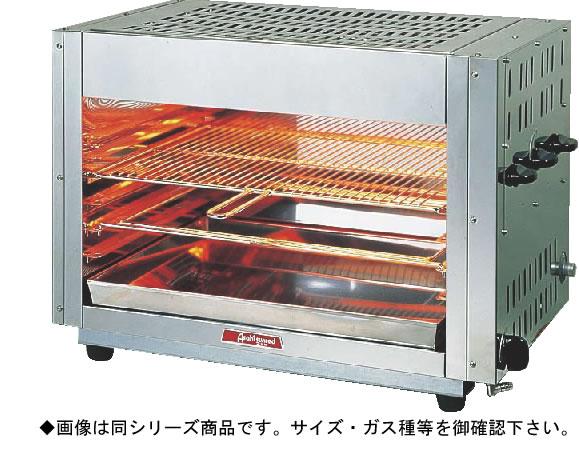 ガス赤外線上火式グリラーシングルタイプ AS-631 13A (ガス種:都市ガス)【代引き不可】【焼き物器】【業務用】