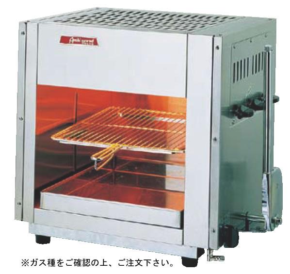 アサヒ 上火式グリラー SG-450H 13A (ガス種:都市ガス)【代引き不可】【焼き物器】【業務用】