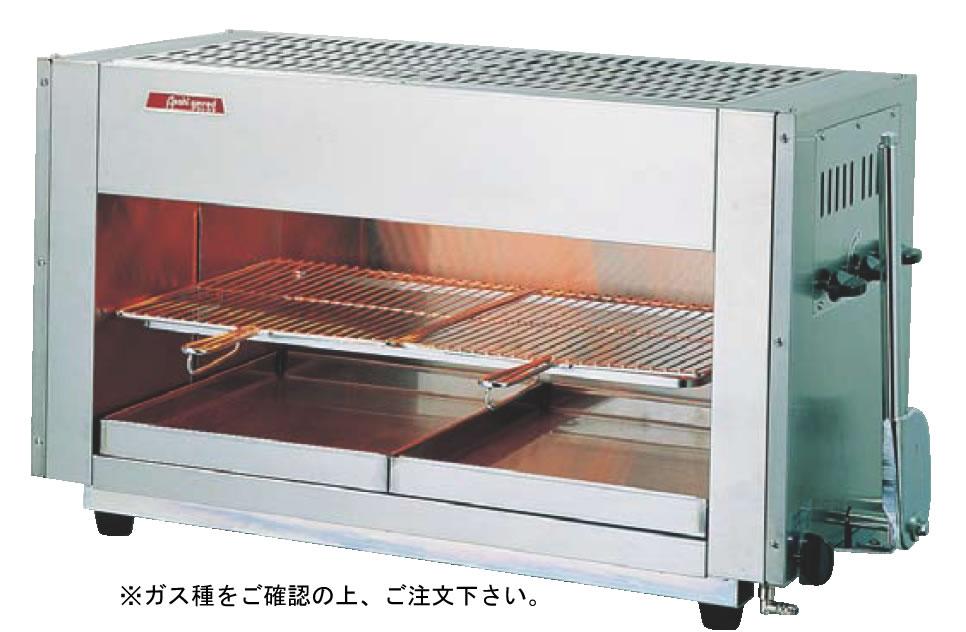 アサヒ 上火式グリラー SG-900H (ガス種:プロパン) LPガス【代引き不可】【焼き物器】【業務用】
