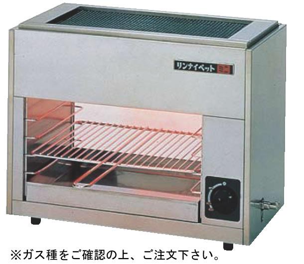 ガス赤外線グリラーリンナイペットミニ4号 RGP-42SV 12・13A (ガス種:都市ガス)【代引き不可】【焼き物器】【業務用】