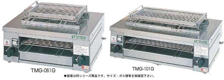 万能ガス焼物器 TMG-101G 都市ガス【代引き不可】【焼き物器】【業務用】
