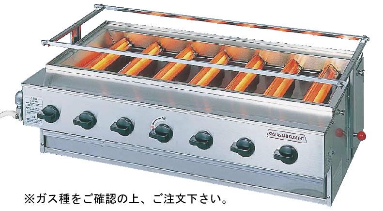 アサヒ ニュー黒潮7号 SG-N22 (ガス種:プロパン) LPガス【代引き不可】【焼き物器】【業務用】