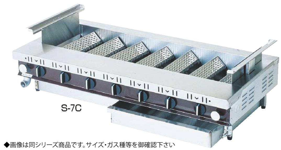 ローストクックS型 S-5C (ガス種:プロパン) LPガス【代引き不可】【焼き物器】【業務用】