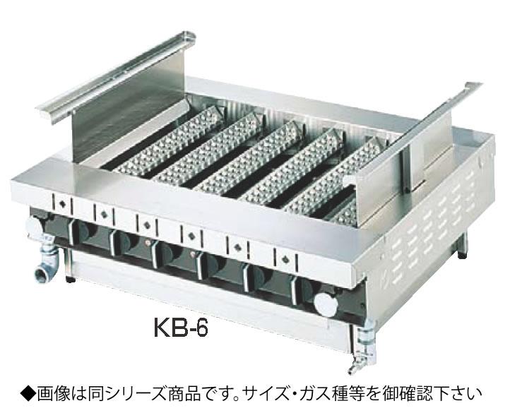 ローストクック KB型 KB-8 13A (ガス種:都市ガス)【代引き不可】【焼き物器】【業務用】