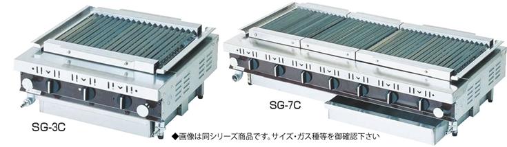 ローストクック SG型 SG-3C (ガス種:プロパン) LPガス【代引き不可】【焼き物器】【業務用】