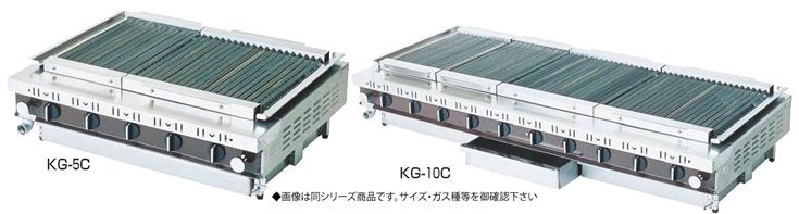 ローストクック KG型 KG-10C (ガス種:プロパン) LPガス【代引き不可】【焼き物器】【業務用】