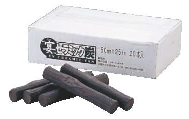 宴セラミック炭(20本入)【代引き不可】【アウトドア用品】【業務用】