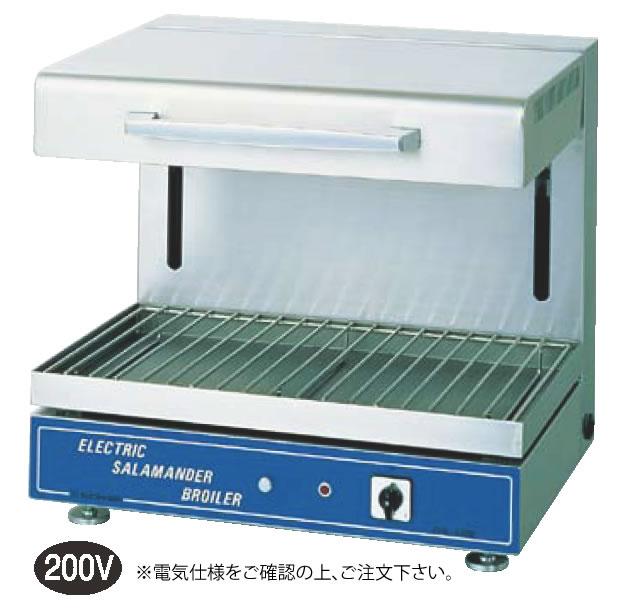 電気サラマンダー ESB-600N (卓上型)単相200V【代引き不可】【業務用】