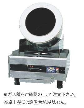 ロータリーシェフ RC-1T型 (ガス種:プロパン) LPガス【代引き不可】【自動炒め機】【業務用】