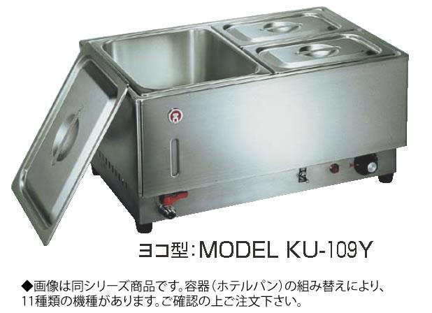 電気フードウォーマー1/1ヨコ型 KU-103Y【代引き不可】【スープウォーマー】【卓上ウォーマー】【業務用】