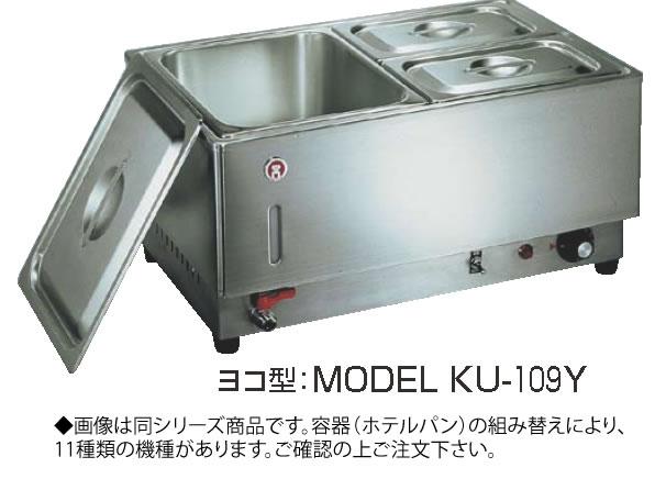 電気フードウォーマー1/1ヨコ型 KU-109Y【代引き不可】【スープウォーマー】【卓上ウォーマー】【業務用】