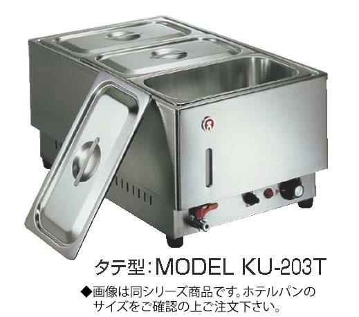 電気フードウォーマー1/1タテ型 KU-202T【代引き不可】【スープウォーマー】【卓上ウォーマー】【業務用】