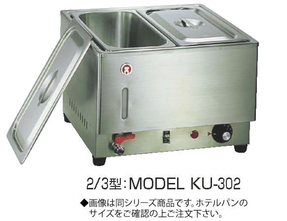 電気フードウォーマー2/3型 KU-301【代引き不可】【スープウォーマー】【卓上ウォーマー】【業務用】