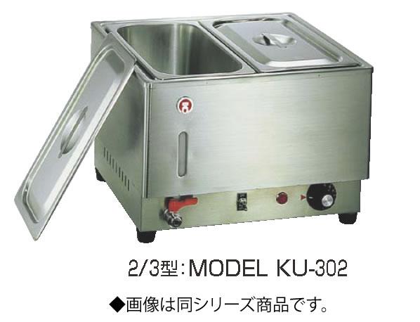 電気フードウォーマー2/3型 KU-304【代引き不可】【スープウォーマー】【卓上ウォーマー】【業務用】
