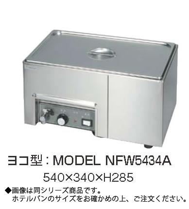 電気フードウォーマー NFW5434D(ヨコ型)【代引き不可】【スープウォーマー】【卓上ウォーマー】【業務用】