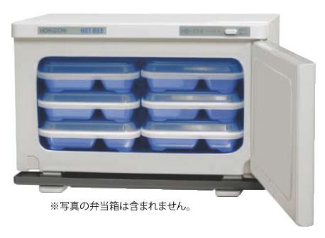 ホリズォン 温蔵庫 HB-114R【フードウォーマー】【弁当ウォーマー】【業務用】