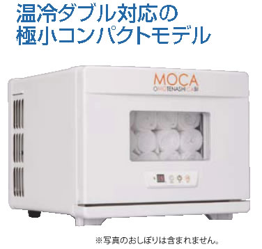 業務用温冷庫 MOCA CHC-8F(1段タイプ)【タオルウォーマー】【タオル保管庫】【タオル蒸し器】【業務用】