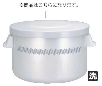 高性能保温おひつシャトルジャー いなほ GBA-20 ライスホワイト【おひつ】【飯櫃】【業務用】