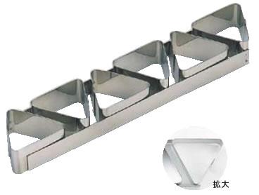 18-10ケーキリング 三角C型 6連 3137-99【製菓用品】【ステンレス】【業務用】