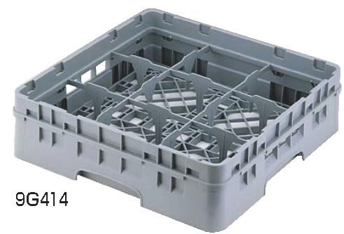 キャンブロ 9仕切 グラスラック 9G1034 【カップラック グラスラック】【洗浄用ラック】【CAMBRO】【食器洗浄機用ラック】【業務用】