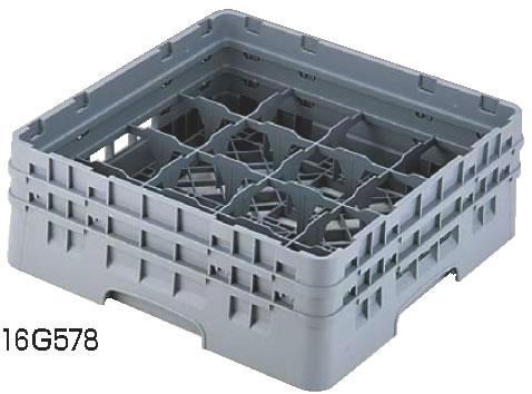 キャンブロ 16仕切 グラスラック 16G918 【カップラック グラスラック】【洗浄用ラック】【CAMBRO】【食器洗浄機用ラック】【業務用】