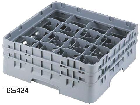 キャンブロ 16仕切 ステムウェアラック 16S1114 【グラスラック ステムウェアラック】【洗浄用ラック】【CAMBRO】【食器洗浄機用ラック】【業務用】