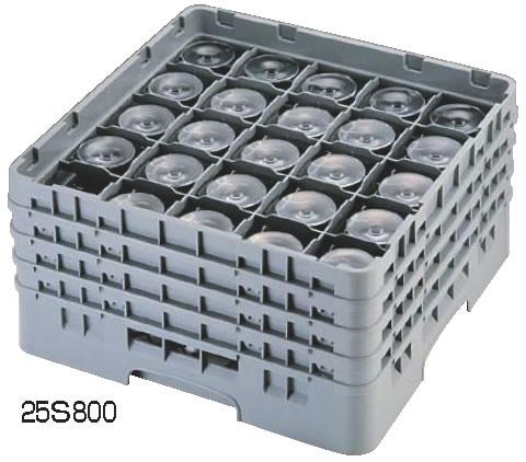 キャンブロ 25仕切 ステムウェアラック 25S800 【グラスラック ステムウェアラック】【洗浄用ラック】【CAMBRO】【食器洗浄機用ラック】【業務用】