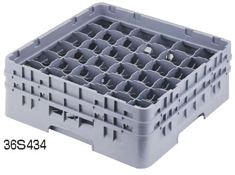 キャンブロ 36仕切 ステムウェアラック 36S958 【グラスラック ステムウェアラック】【洗浄用ラック】【CAMBRO】【食器洗浄機用ラック】【業務用】
