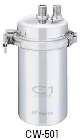 業務用ビルトイン浄水器 C1マスター CW-501【代引き不可】【業務用】