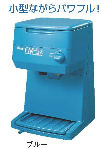 スワン 電動式キューブアイスシェーバー FM-5S ブルー【代引き不可】【かき氷機】【かき氷器】【業務用】