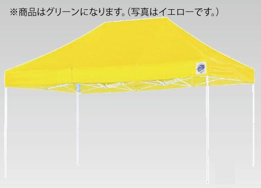 イージーアップデラックステント DX-45 グリーン【代引き不可】【キャンプ用品】【業務用】
